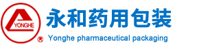 Yonghe pharmaceutical packaging